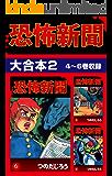 恐怖新聞 大合本2 4~6巻収録 恐怖新聞 大合本