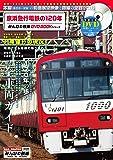 京浜急行電鉄の120年 (みんなの鉄道DVDBOOKシリーズ) (メディアックスMOOK)