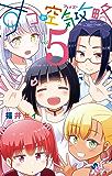 すうの空気攻略(5) (サンデーうぇぶりコミックス)