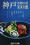 神戸名物の店100選 (クリエテMOOK あまから手帖)
