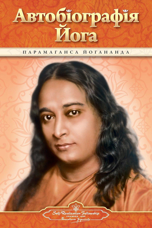 Autobiography of a Yogi (Ukrainian)