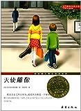 國際大獎小說(升級版):天使雕像