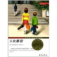 国际大奖小说(升级版):天使雕像