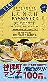 ランチパスポート神保町・御茶ノ水・水道橋・ 飯田橋VOL.7 ([テキスト])