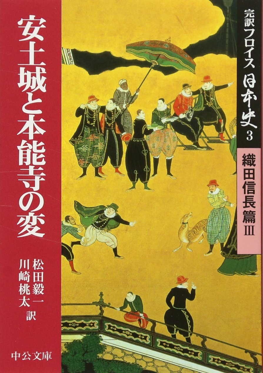 Honnoji Incident complete translation Frois Japanese history and <3> Azuchi Castle - Oda Shin feature-length (3) (Chuko Bunko) (2000) ISBN: 4122035821 [Japanese Import] pdf