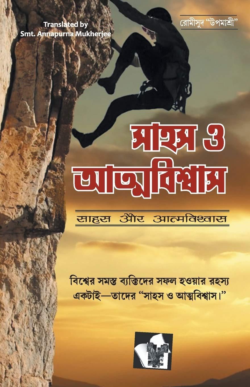 Sahas Aur Aatmavishwas (Bangla): Successful Confidence Building Tips