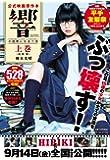 響~小説家になる方法~ 公式映画原作本: 鮎喰 響 (上巻) (ビッグコミックススペシャル)