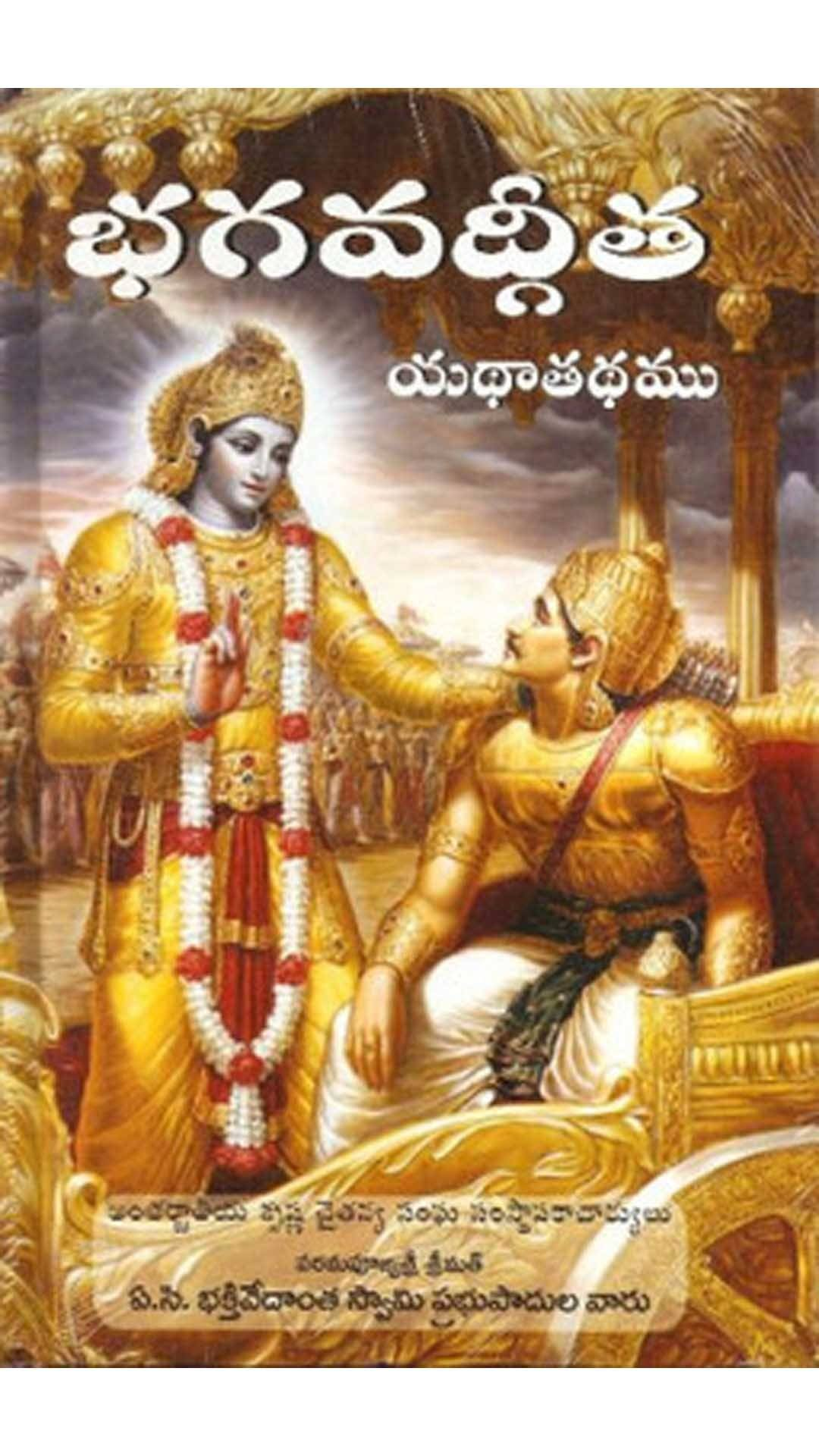 Buy Bhagavad Gita As It Is Telugu Book Online At Low Prices In