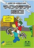 小学高学年~中学生のためのマインクラフトHack - ゲームからプログラミングをはじめよう。 - 第1章 -