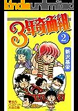 3年奇面組 2 (コミックジェイル)