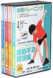 体幹トレーニング 全4巻 (収納ケース付)セット「これならやれそう」継続できる!! [DVD]