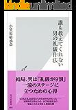 誰も教えてくれない 男の礼儀作法 (光文社新書)