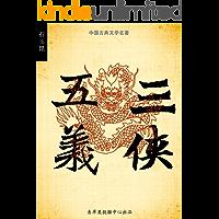 三侠五义 (中国古典文学名著)