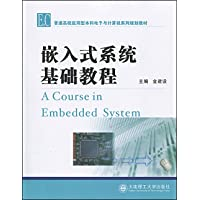 普通高等应用型本科电子与计算机系列规划教材•嵌入式系统基础教程