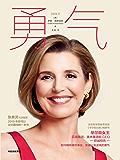 """勇气(""""华尔街女王""""萨莉·克劳切克告诉你如何拥有掌控事业、家庭以及金钱的勇气。)"""