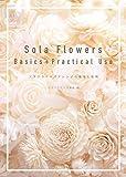 Sola Flowers Basics+Practical Use: ソラフラワーズアレンジの基本と応用