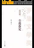 尘埃落定(茅盾文学奖获奖作品;经典影视剧原著) (茅盾文学奖获奖作品全集)