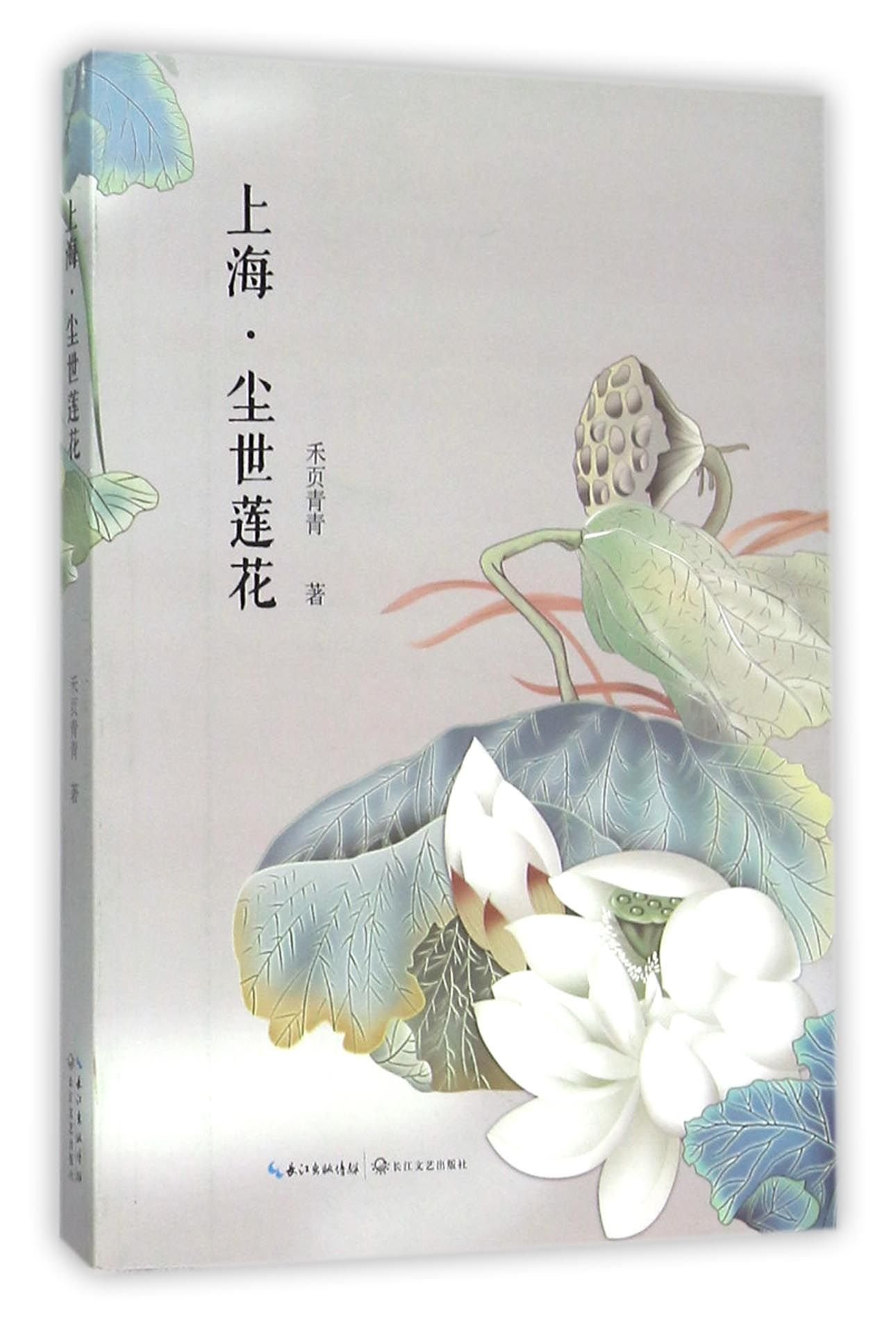 Lotus Flower in Shanghai (Chinese Edition)