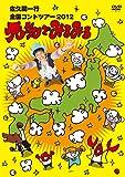 佐久間一行 全国コントツアー 2012 元気でみるみる [DVD]