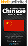 2000 Most Common Chinese Words in Context: Get Fluent & Increase Your Chinese Vocabulary with 2000 Chinese Phrases…
