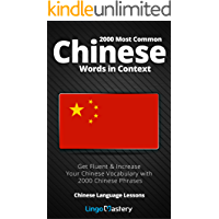 2000 Most Common Chinese Words in Context: Get Fluent & Increase Your Chinese Vocabulary with 2000 Chinese Phrases (Chinese Language Lessons)