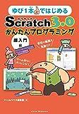 ゆび1本ではじめるScratch 3.0かんたんプログラミング[超入門編]