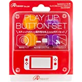 Switchジョイコン用 プレイアップボタンセット(パープル&オレンジ)