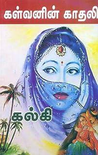 Yavana Rani Book Pdf
