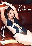 黒澤ゆりか Lilium [DVD]