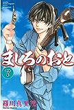 ましろのおと(7) (月刊少年マガジンコミックス)