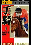 手騎―テキ― 1巻