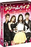 ドリームハイ2 DVD BOX II