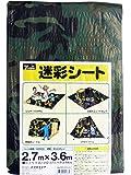 ユタカメイク 迷彩シート(#2000) 2.7m×3.6m MS#20-05