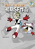 初期SF作品 (藤子・F・不二雄大全集 第3期)