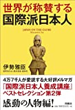 世界が称賛する国際派日本人