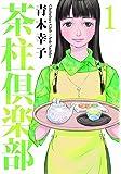 茶柱倶楽部 1 (芳文社コミックス)