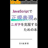 JavaScriptで正規表現のニガテを克服するための本