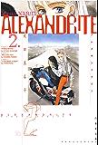 ALEXANDRITE〈アレクサンドライト〉 2 (白泉社文庫)