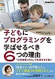 子どもにプログラミングを学ばせるべき6つの理由 「21世紀型スキル」で社会を生き抜く (できるビジネス)