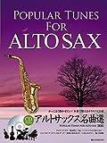 かっこよく聞かせたい! 本番で使えるカラオケCD付 アルトサックス名曲選 第2版