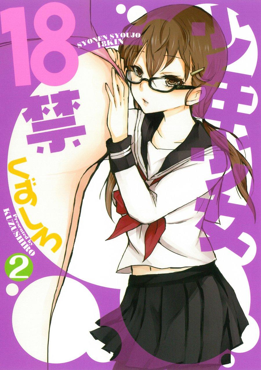 少年少女18禁(2)完: 9784757544833: Books - Amazon.ca