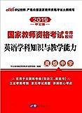 中公版·2019国家教师资格考试专用教材:英语学科知识与教学能力(高级中学)