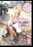 素人お姫様に生中出し013 Angel Konomi [DVD]