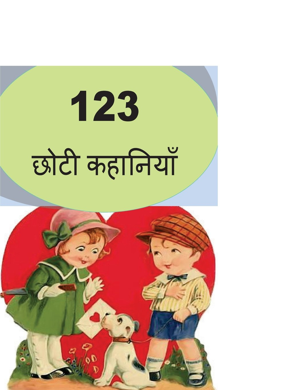 123 Short Stories (Hindi) (Hindi Edition): Miss Kavita Karni