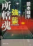 強襲: 所轄魂 (徳間文庫)