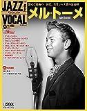 隔週刊CDつきマガジン 「JAZZ VOCAL COLLECTION(ジャズ・ヴォーカル・コレクション)」 2017年 3/21号 メル・トーメ