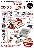 任天堂コンプリートガイド -コンピューターゲーム編-