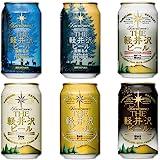 ビール 飲み比べ クラフトビール 詰め合わせ 軽井沢ビール セット プレゼント 地ビール プチギフト お試し 6缶セット アマゾンプライム 地ビール 軽井沢土産 手土産 350ml缶×6本 (定番6種) N-KE-PRIME