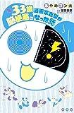 33歳漫画家志望が脳梗塞になった話 (ヤングジャンプコミックス)