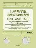 """沃顿商学院最受欢迎的思维课(积极帮助他人是成功者的思维逻辑,""""全球知名商学院经典课程系列""""典藏版)"""
